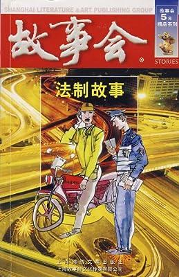法制故事.pdf