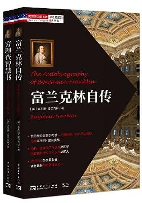 塑造美国的88本书:富兰克林自传+穷理查智慧书.pdf