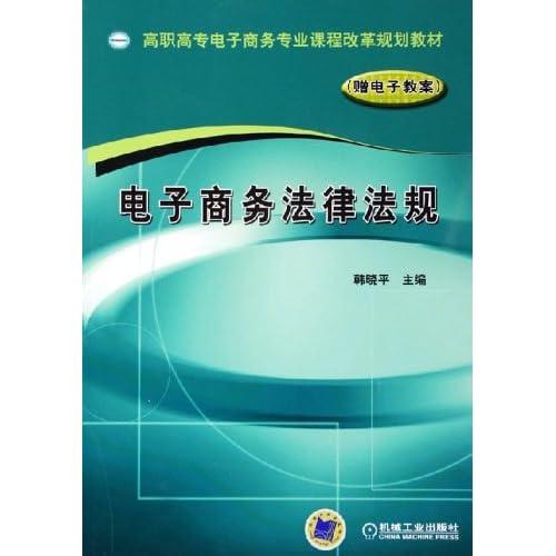电子商务法律法规(高职高专电子商务专业课程改革规划教材)