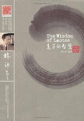 林语堂英文作品集:老子的智慧.pdf