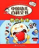 中国幼儿百科全书(3-6岁亲子共读)(套装共10册)-图片