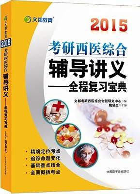 文都教育·2015考研西医综合辅导讲义.pdf