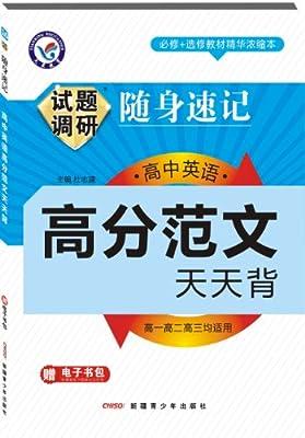 天星教育•试题调研随身速记:高中英语高分范文天天背.pdf