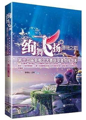 第十五届新概念大赛获奖者佳作范本:绚舞飞扬•蔷薇之夏.pdf