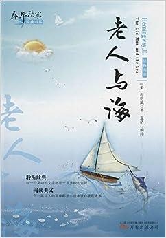 春华秋实经典书系:老人与海