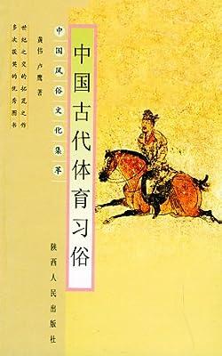 中国古代体育习俗.pdf