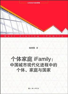 个体家庭iFamily:中国城市现代化进程中的个体、家庭与国家.pdf