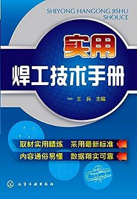 实用焊工技术手册.pdf