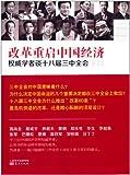 改革重启中国经济:权威学者谈十八届三中全会-图片