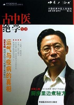中医民间行动系列•中医人沙龙:古中医绝学专号.pdf