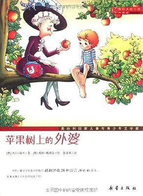 国际大奖小说:苹果树上的外婆.pdf