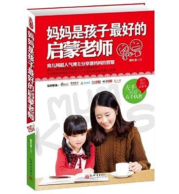 妈妈是孩子最好的启蒙老师.pdf