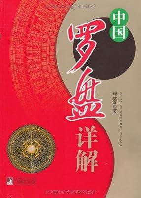 中国罗盘详解.pdf