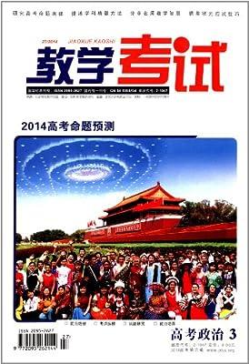 《教学考试》2014高考命题预测·第6辑:高考政治3.pdf