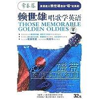 赖世雄唱歌学英语欧美典藏金曲