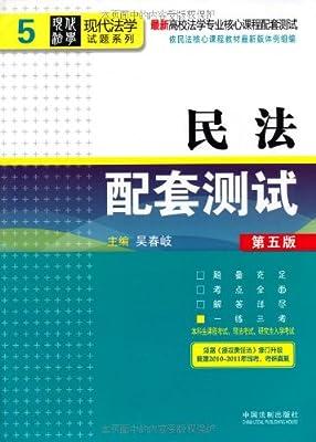 民法配套测试.pdf