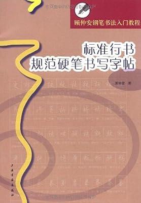 标准行书规范硬笔书写字帖.pdf