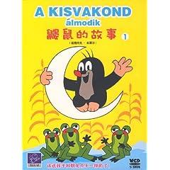 鼹鼠的故事1(5VCD)
