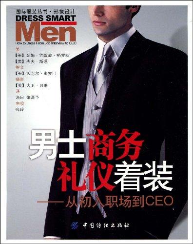 男士商务礼仪着装 从初入职场到CEO