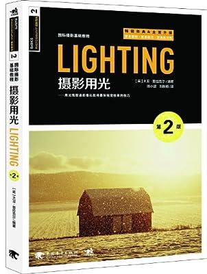 国际摄影基础教程:摄影用光.pdf