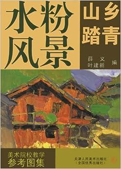 《水粉风景:山乡踏青》 薛义, 叶建新【摘要 书评 】