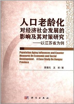 人口老龄化对经济社会发展的影响及其对策研究:以江苏省为例.pdf