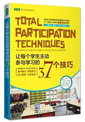 让每个学生主动参与学习的37个技巧.pdf
