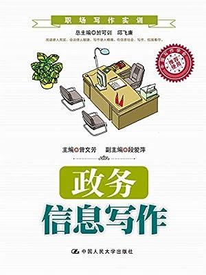 政务信息写作.pdf