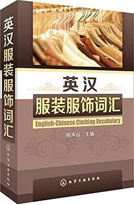 英汉服装服饰词汇.pdf