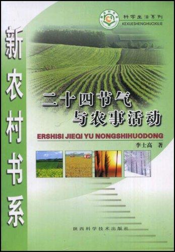 二十四节气与农事活动图片