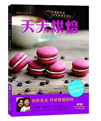天天烘焙:甜味篇.pdf