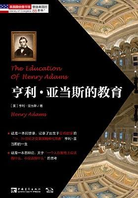 塑造美国的88本书:亨利·亚当斯的教育.pdf