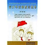 青少年法制教育读本(中学版)_2017-4-26 0:11:21_1/6