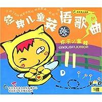 经典儿童英语歌曲:欢乐小蜜蜂