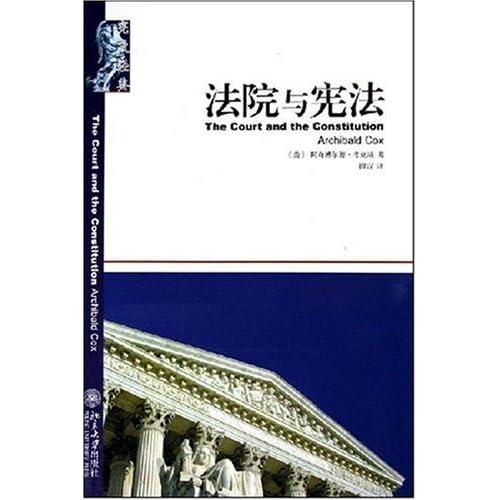 法院与宪法/宪政经典
