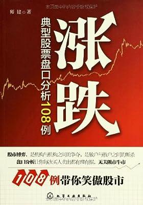 涨跌:典型股票盘口分析108例.pdf