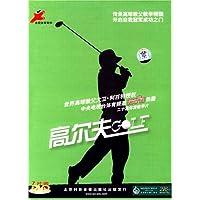 高尔夫:央视体育教学