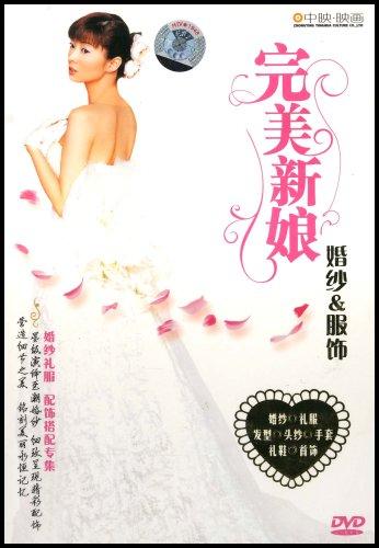 完美新娘婚纱&服饰(DVD)