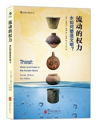 流动的权力:水如何塑造文明?.pdf