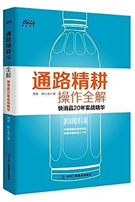 通路精耕操作全解/博瑞森管理丛书.pdf