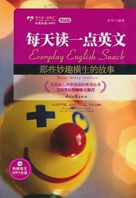 每天读一点英文•那些妙趣横生的故事.pdf