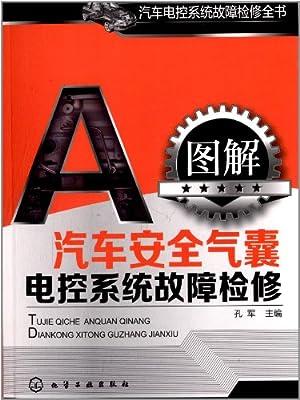 图解汽车安全气囊电控系统故障检修.pdf