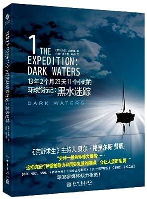13年2个月23天11个小时的环球旅行记:黑水迷踪.pdf