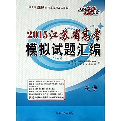 2015天利38套·江苏省高考模拟试卷汇编·化学.pdf