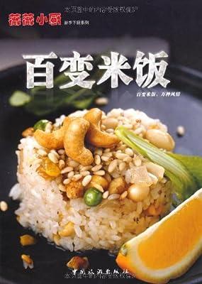 百变米饭:百变米饭,万种风情.pdf
