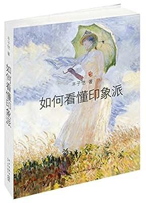 丰子恺:如何看懂印象派.pdf