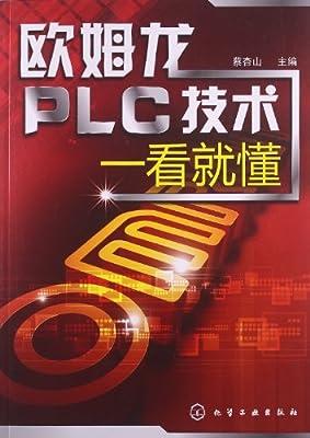 欧姆龙PLC技术1看就懂.pdf