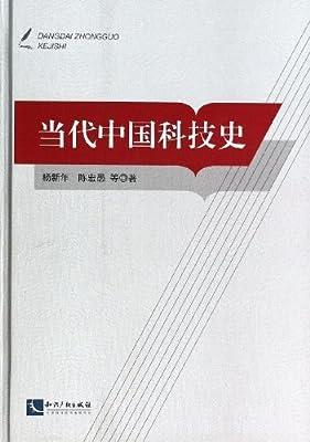当代中国科技史.pdf