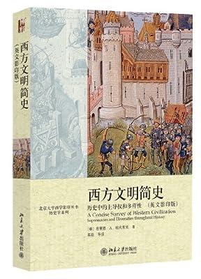 西方文明简史:历史中的主导权和多样性.pdf
