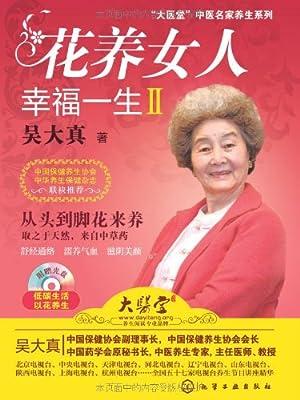 花养女人幸福一生2.pdf